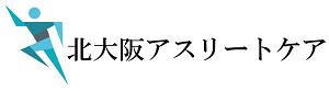 北大阪アスリートケア